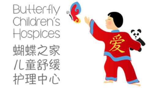 Celebrating Another Milestone: The 10th Anniversary of the Butterfly Home